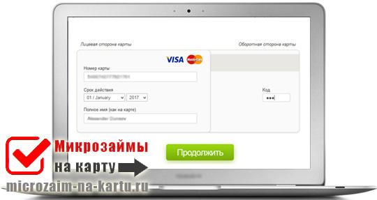 Микрозайм на банковский счёт онлайн