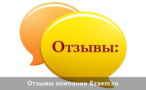 Отзывы Ezaem.ru. Оставить отзыв Езаём.ру
