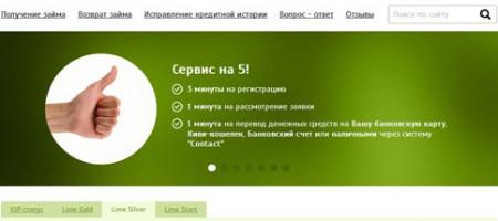 Lime-Zaim - микрофинансовая организация. Онлайн займы