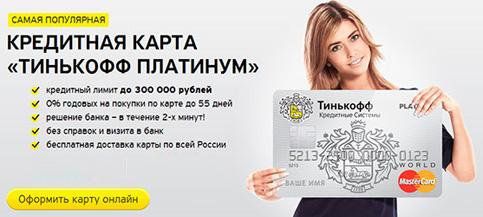 Подать онлайн-заявку на кредитную карту Тинькофф Банк