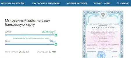 Турбозайм - микрофинансовая организация. Моментальные займы