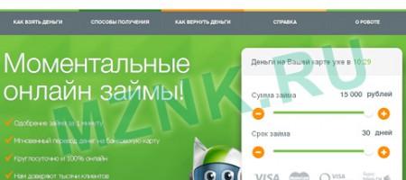 Займер - микрофинансовая организация. Займер - займы онлайн