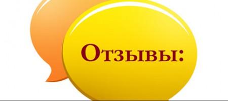 Отзывы клиентов Ekapusta.ru. Оставить свой отзыв Екапуста